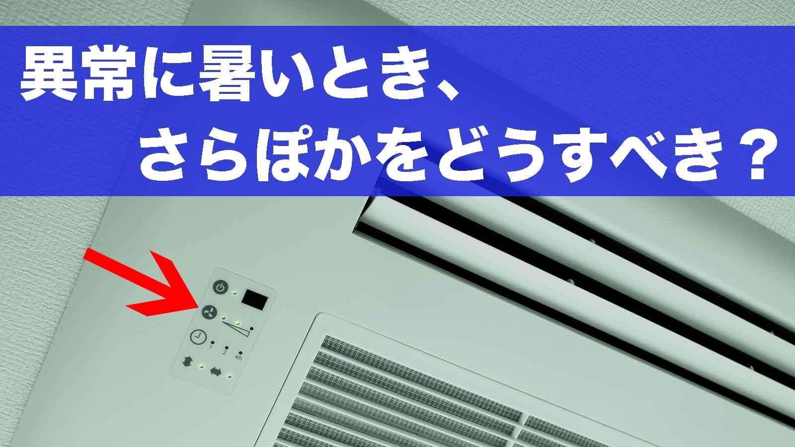 暑さに対処する方法