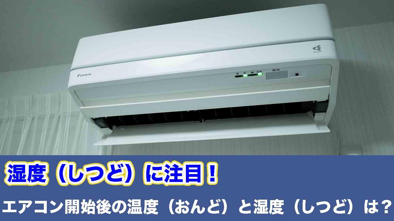 エアコン開始後の温度と湿度