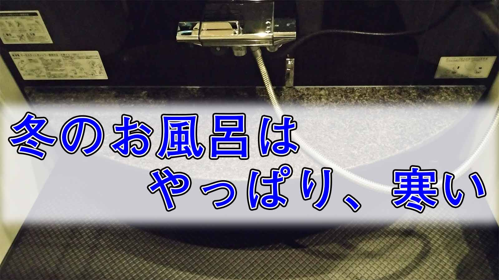 title for smart-bath. It is cold in winter, even using smart bath.