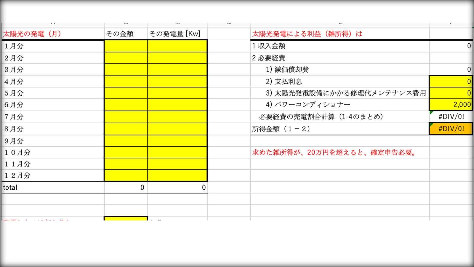 確定申告の計算ツール